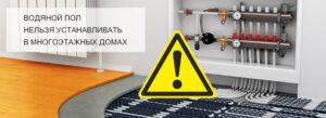 Запрещено водяной теплый пол в квартире